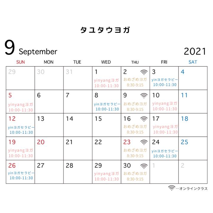 2021-9 クラススケジュール
